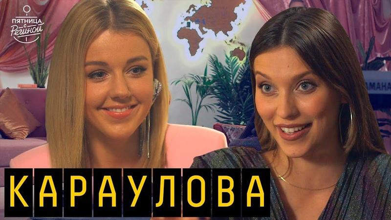 Юлианна Караулова, Клава Кока, Миша Марвин, Леша Свик | Пятница с Региной (12.10.2018)