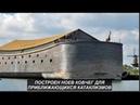 Построен Ноев Ковчег для приближающихся катаклизмов. №963