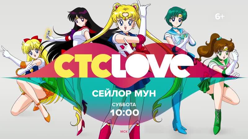 Сейлор Мун - промо для телеканала СТС Love.