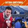 Уральские Пельмени on Instagram: Антона Шипулина с днем рождения!