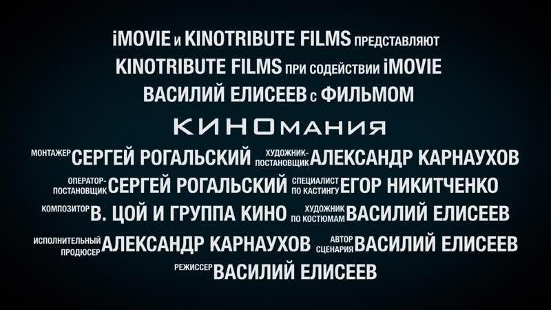 Официальный трейлер КИНОмания Война обертонов