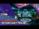 XCOM 2 WAR OF THE CHOSEN игра от Firaxis и 2K Games СТРИМ Tactical Legacy Pack с JetPOD90 №1