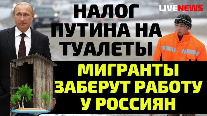 Налог на туалеты и Путин. Россиян заменят мигрантами