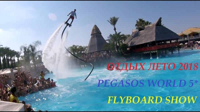 ОТДЫХ ЛЕТО 2018 PEGASOS WORLD 5*, FLYBOARD SHOW