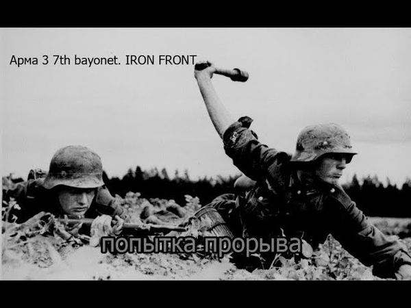 Арма 3 7th bayonet. IRON FRONT.попытка прорыва