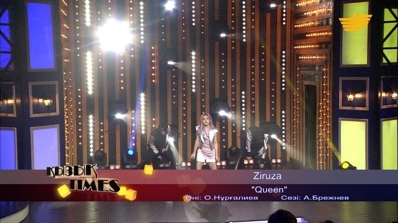 Ziruza – «Queen» (Әні О.Нұрғалиев, сөзі А.Брежнев)