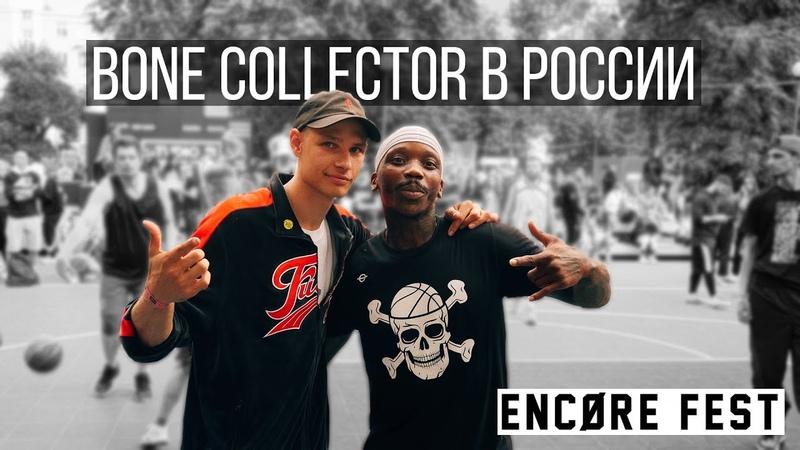 Баскетбольный фристайл на Encore Fest Bone Collector