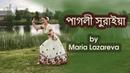 Bangla Dance Video (modern) - Pagli Suraiya| Maria Lazareva