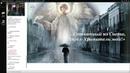 ...Сотканный из света, Ангел-Хранитель мой!, открытая встреча от 9 августа 2018 г.