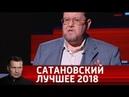 Евгений Сатановский. Лучшее 2018. Часть 2. Вечер с Владимиром Соловьевым