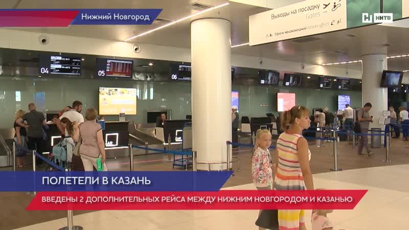 Введены 2 дополнительных рейса между Нижним Новгородом и Казанью