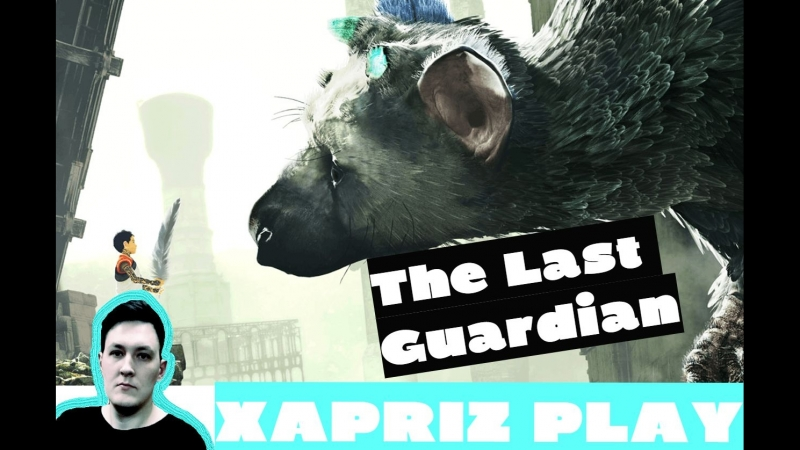 Stream PS4 / The Last Guardian / Путешествие со зверушкой xD