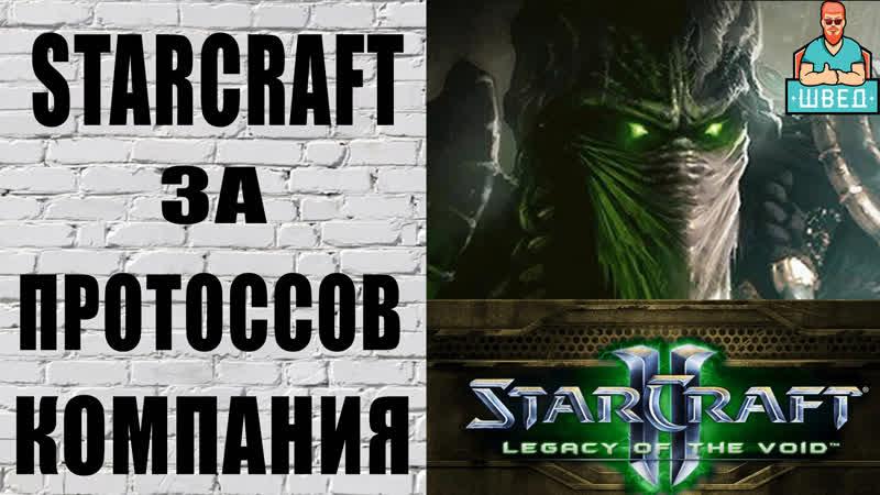 Starcraft 2 legacy of the void СтарКрафт 2 Наследи Пустоты Прохождение Часть 2