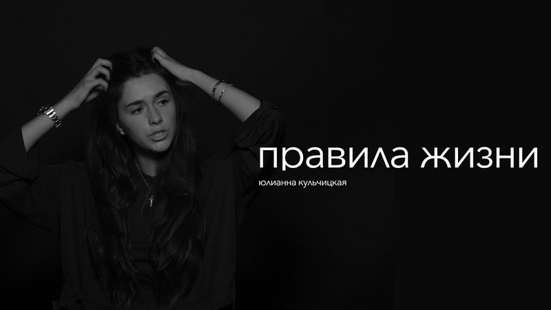 Правила жизни | Юлианна Кульчицкая