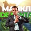 Maykl Desanta