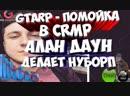 ПРУФЫ ЧТО ГТАРП ПОМОЙКА, А ЕЁ АДМИНЫ ШКОЛЬНИКИ 12-13 ЛЕТ