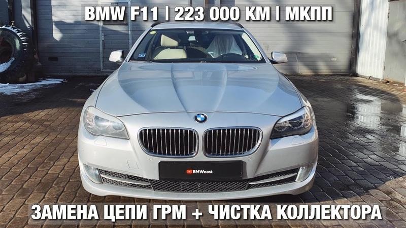 ЗАМЕНА ЦЕПИ ГРМ BMW F11 N47N МКПП