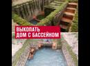 Как построить дом с бассейном в лесу голыми руками?