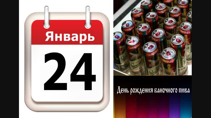 Три банки пива