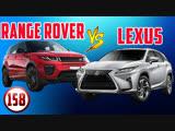 ✅ Так-ли хорош Range Rover? Land rover или Lexus, Что выбрать до 3,5 Млн Рублей?