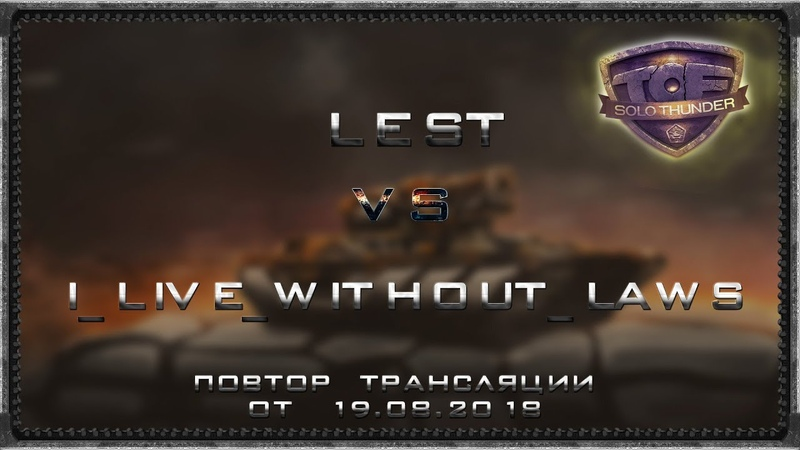 Lest vs I_Live_WiThouT_LaWs TOF Solo Thunder 18 Плей-офф. 18.08.2018
