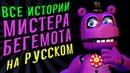 FNAF 7 ВСЕ ИСТОРИИ МИСТЕРА БЕГЕМОТА с РУССКОЙ ОЗВУЧКОЙ FNAF ULTIMATE CUSTOM NIGHT MR. HIPPO RUS