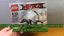 Обзор полибега Лего НиндзяГо Фильм 30428 Микро Мех - Дракон Зеленого Ниндзя