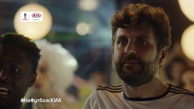 Музыка из рекламы Kia FIFA — Вступай в игру (2018)