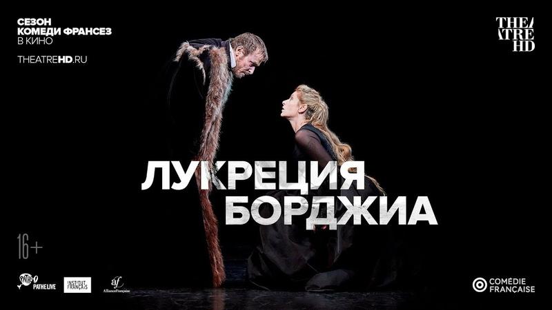 «КОМЕДИ ФРАНСЕЗ: ЛУКРЕЦИЯ БОРДЖИА» в кино.