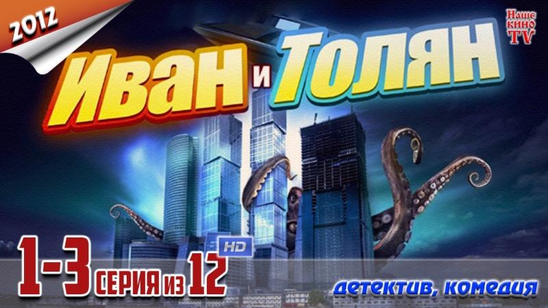 Иван и Толян / HD 1080p / 2012 (детектив, комедия). 1,2,3 серия из 12