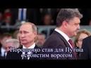 Хто особистий ворог Путіна