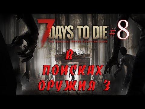 7 Days To Die Первое знакомство с игрой 8 ✦В ПОИСКАХ ОРУЖИЯ-3✦