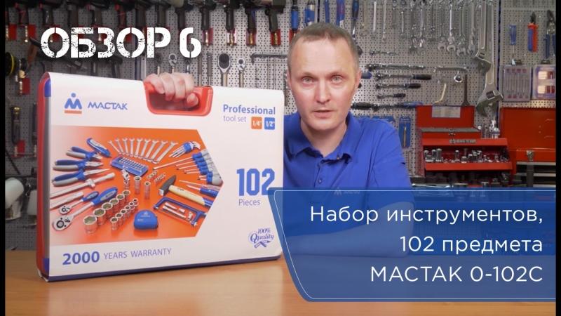 Обзор 6: Набор инструментов 102 предмета МАСТАК