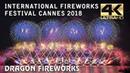 ⁽⁴ᴷ⁾ Festival d'Art Pyrotechnique de Cannes 2018: DRAGON FIREWORKS - PHILIPPINES - [OFFICIAL VIDEO]