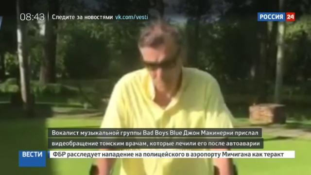 Новости на Россия 24 • Солист Bad Boys Blue прислал видеоблагодарность томским медикам