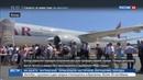 Новости на Россия 24 • Катар упростил порядок выдачи виз для россиян