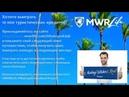 Как баннер MWR Life собирает доход и потенциальных клиентов. MWR Hand Banner.