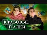 Юрий Хованский САМЫЕ ЛУЧШИЕ КРАБОВЫЕ ПАЛОЧКИ