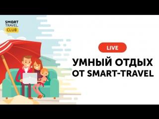 Онлайн-трансляция - «Как навсегда перестать платить за отели и путешествовать бесплатно по всему миру?»