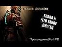 Dead Space Прохождение Part 11 ГЛАВА 7 ЧТО ТАКОЕ ПИ *ЕЦ