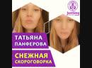 Снежная зимняя скороговорка от Татьяны Панферовой