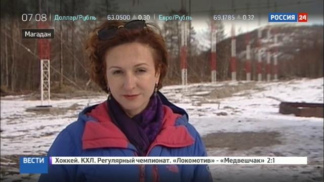 Новости на Россия 24 • На Колыме будут предсказывать космическую погоду для МКС