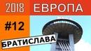 На машине в Европу 2018 12 Братислава Словакия. Мост UFO через Дунай. Замок Братиславский град