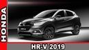 Хонда ХРВ 2019 | Honda HR-V 2019 - Обзор от AUTO WORLD RU
