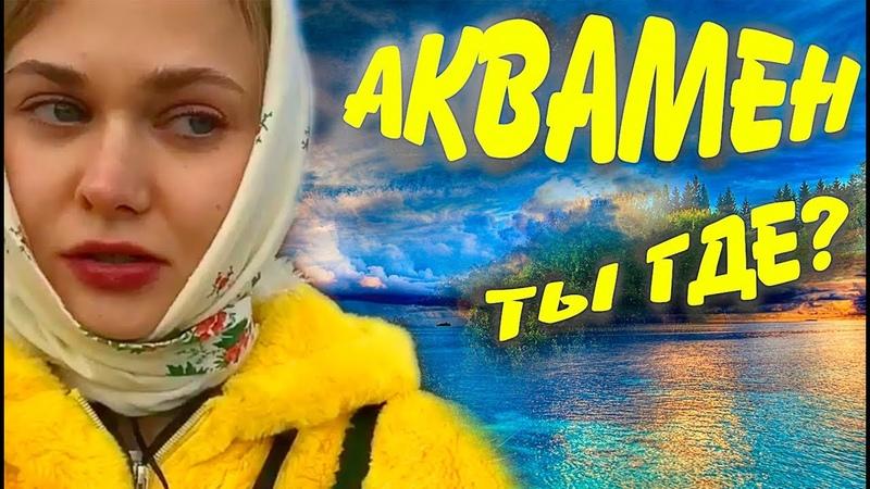Поля из деревки ft. Astaves - Аквамен