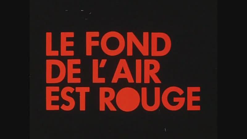 Цвет воздуха красный или Улыбка без кота Le fond de lair est rouge 1977 part 1