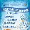 """Концерт """"Весёлый саксофон"""""""