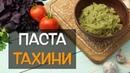 Соус Тахини - рецепт в домашних условиях