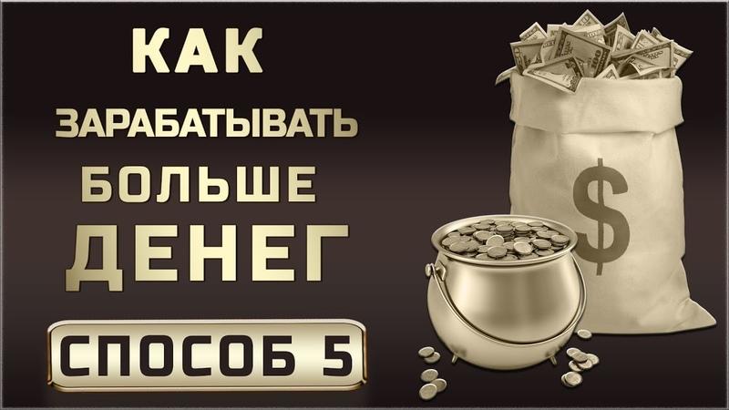🌍 Как заработать больше?   5 способ   ПАРТНЕРКА   Андрей Ховратов.