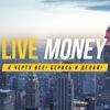 Live Money | Ставки на спорт